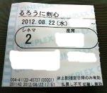 B20120824_032455[1].jpg